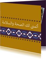 Sterkte Arabisch Gezondheid en veiligheid