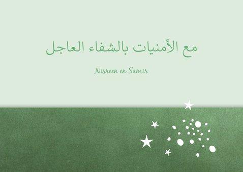 Beterschap Arabisch Met wensen voor een spoedig herstel 3